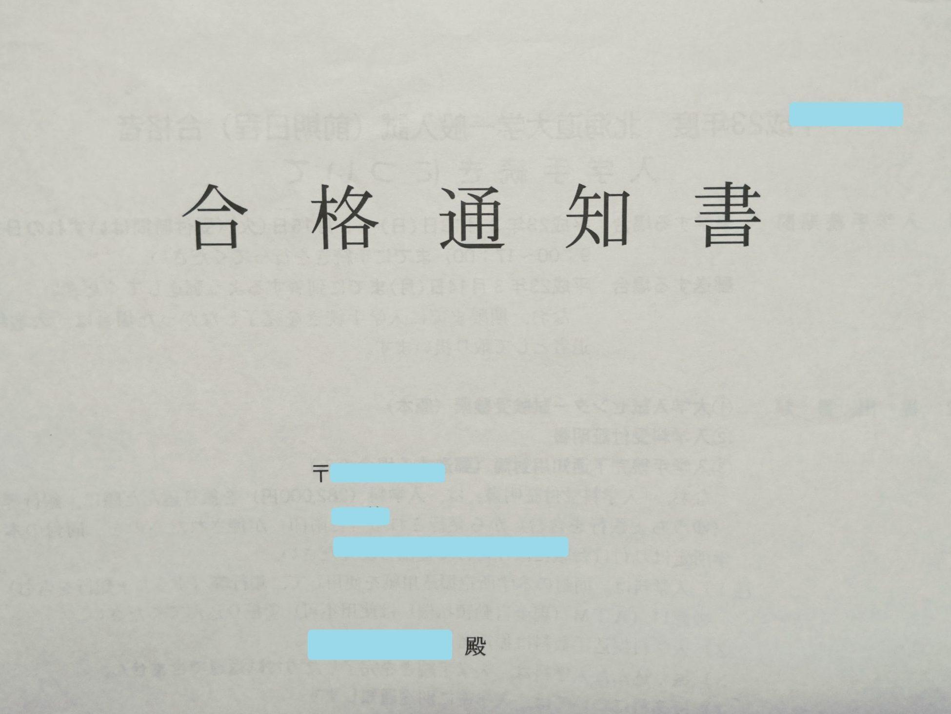 偏差値50からの合格体験記【北大、慶応、明治に合格】