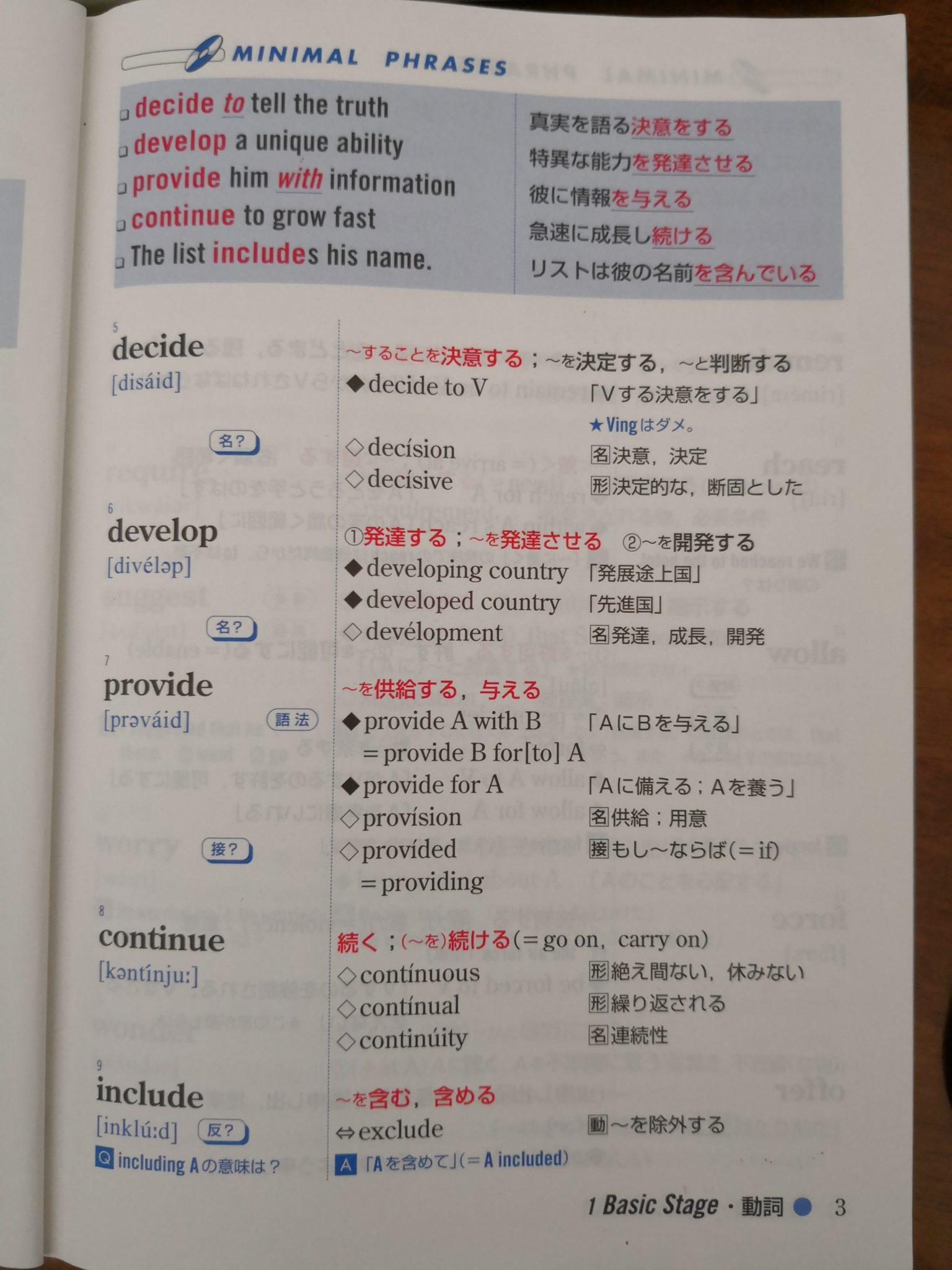 単語 システム 英