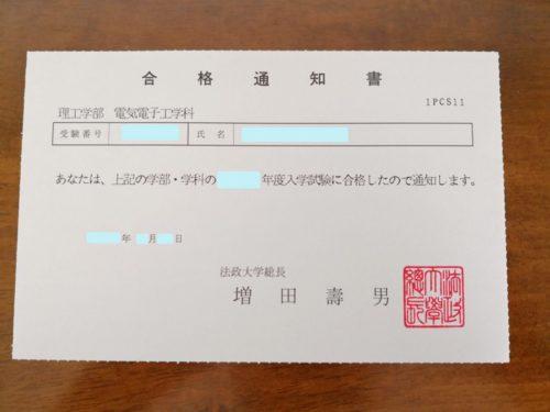 法政大学の合格通知書