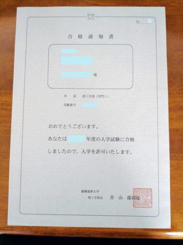 慶応大学の合格通知書