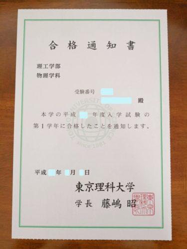 東京理科大の合格通知書
