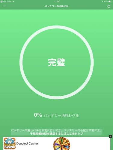 iOS12未満でのBattery Life