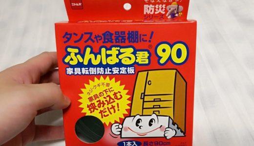 funbaru-box-800