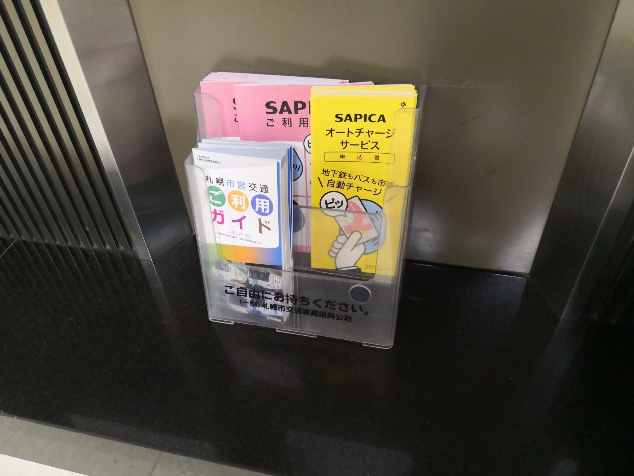 札幌地下鉄 書類置き場