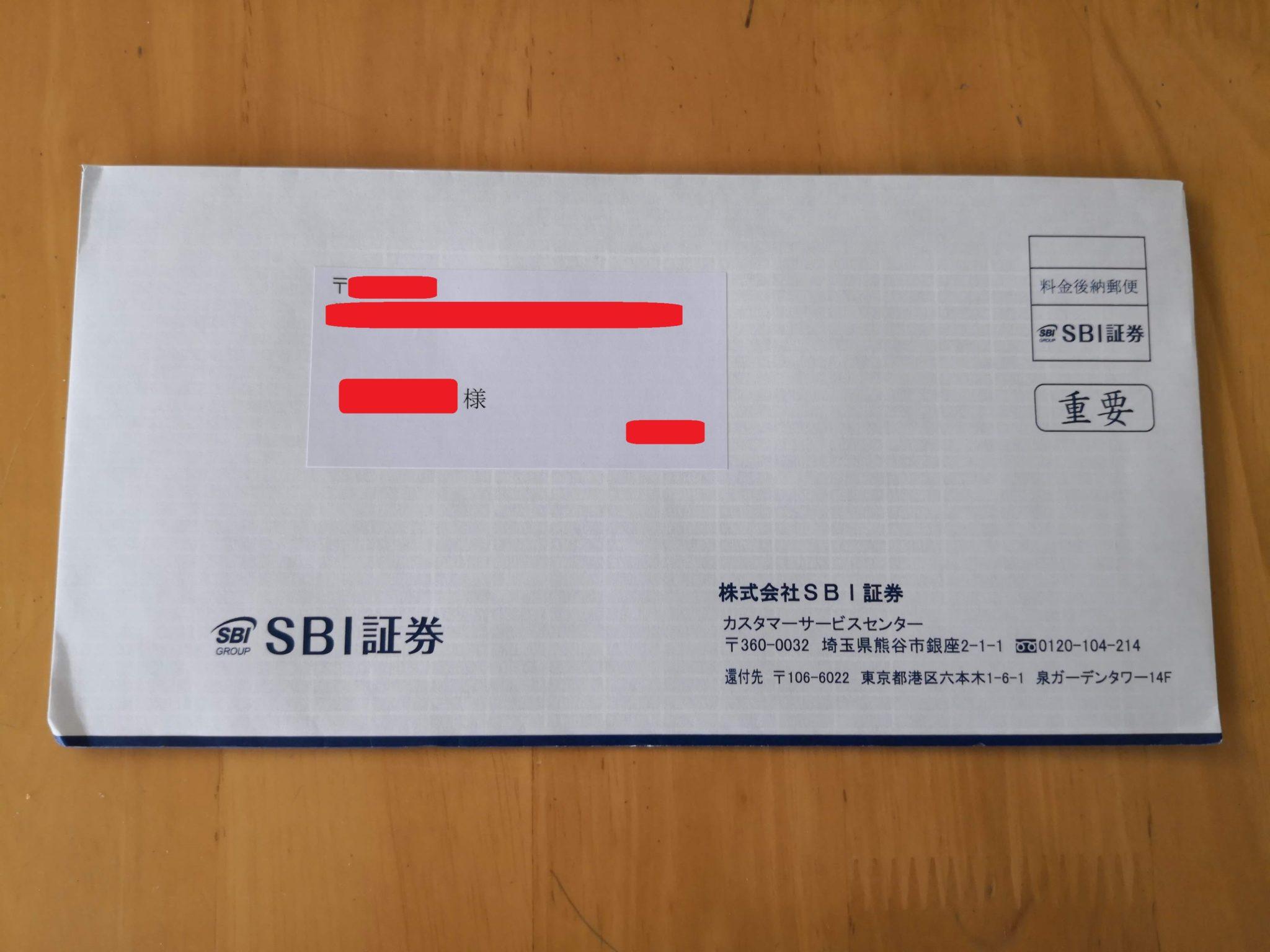 SBI証券から届いた封筒