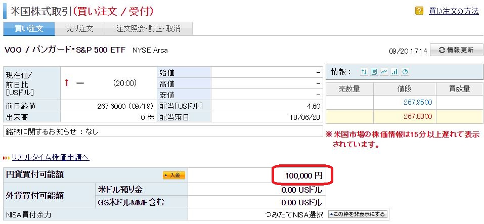 楽天証券 10万円入金後