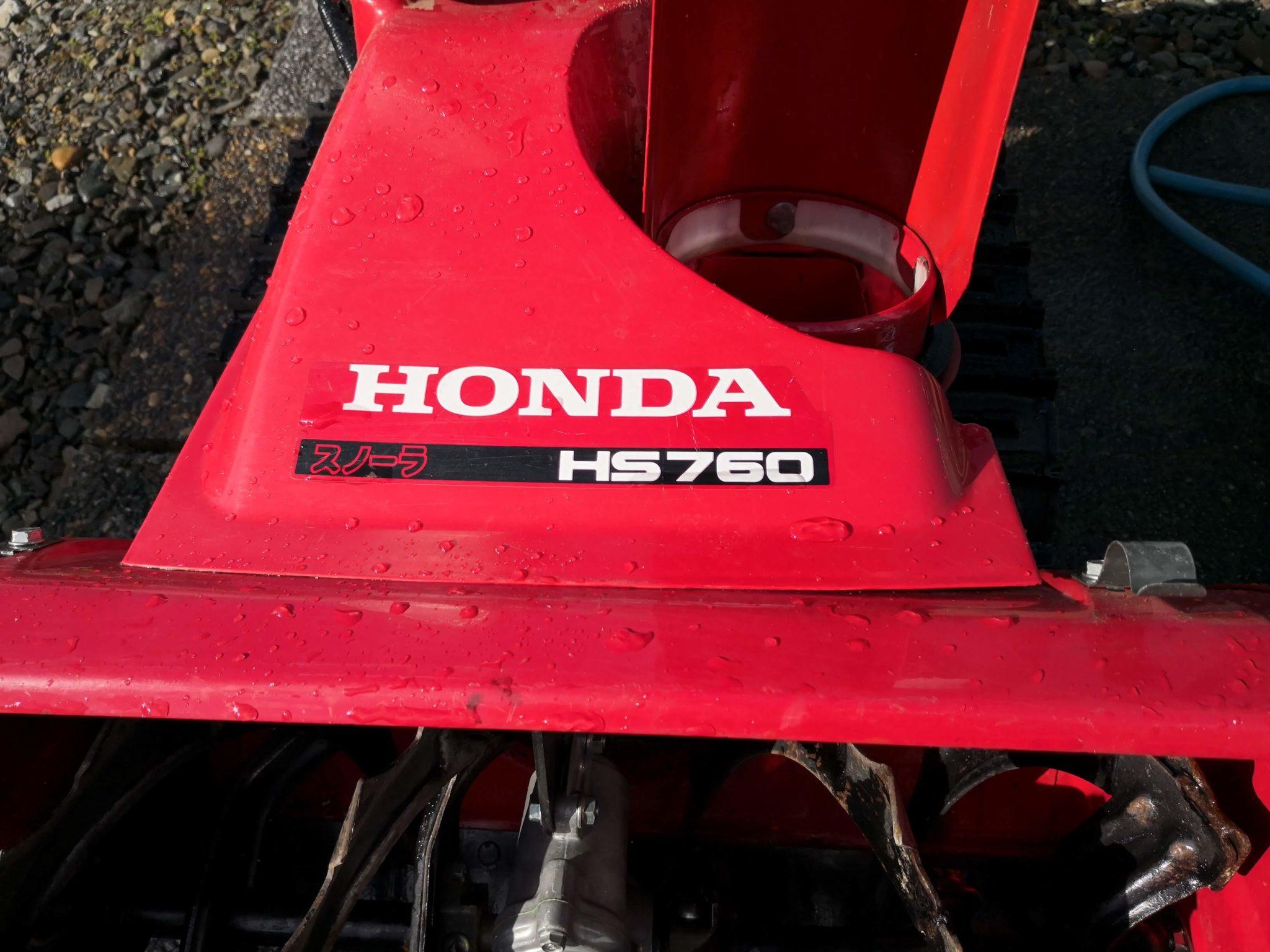 HONDAの除雪機HS760