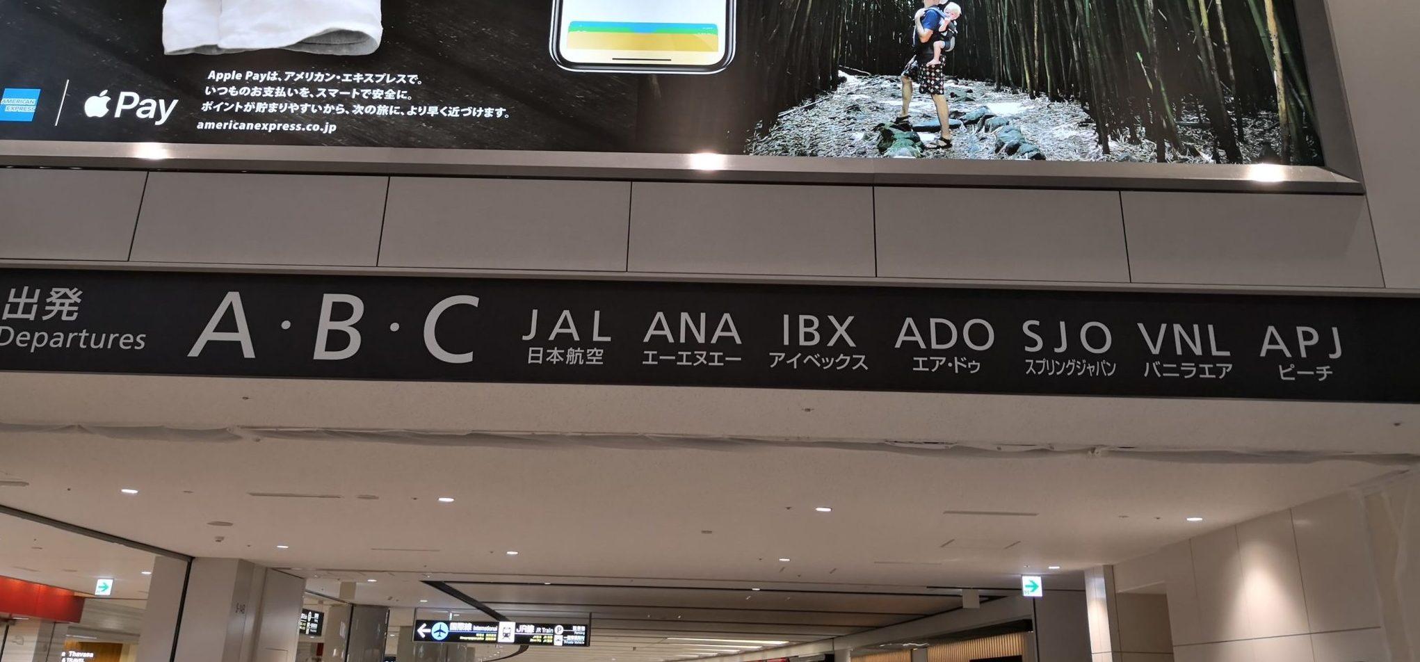 新千歳空港2階案内