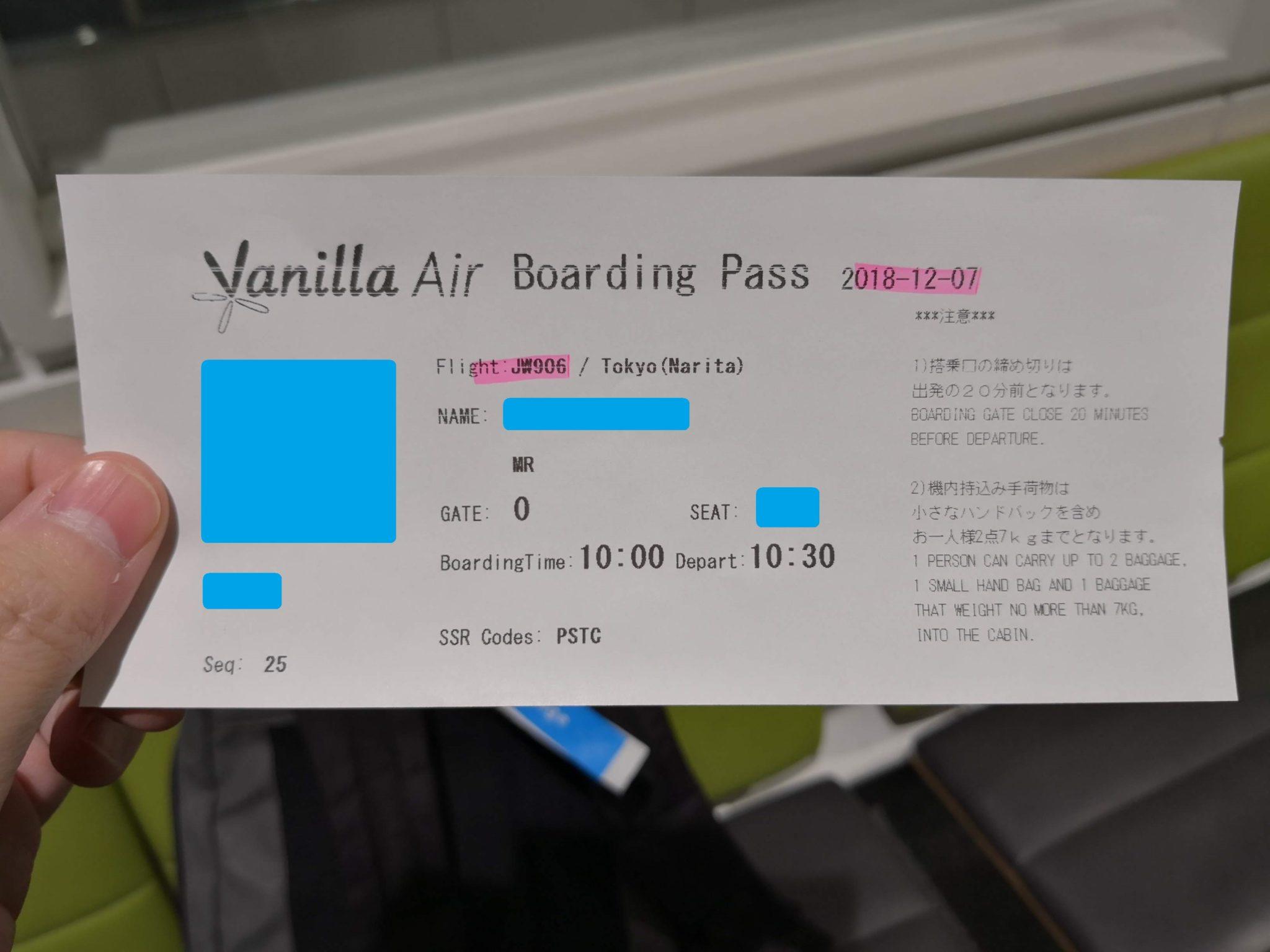 バニラエア搭乗券