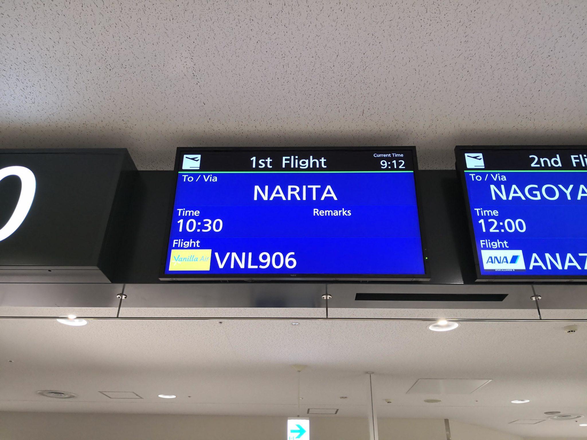 新千歳空港 搭乗口