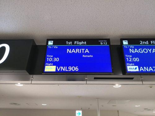 新千歳空港の搭乗ゲート