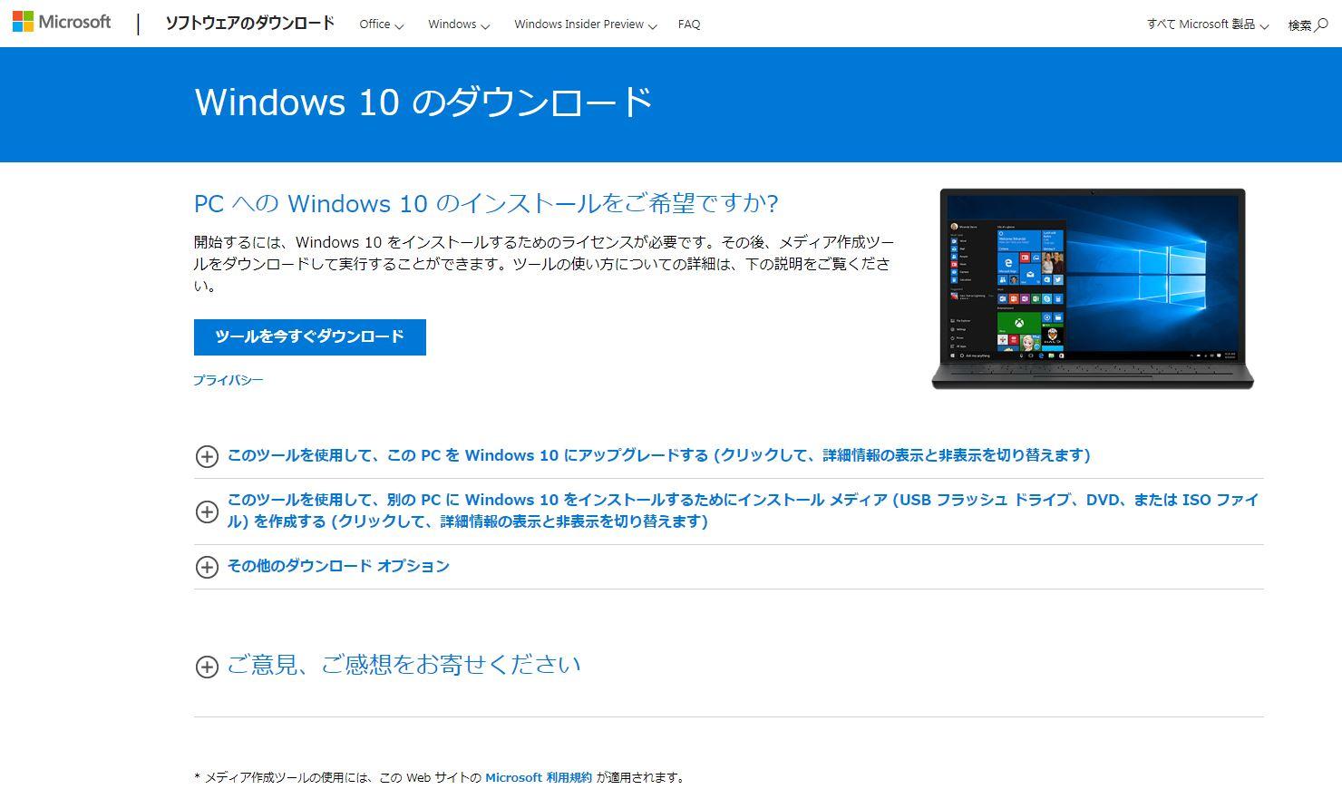 windows10用のメディアクリエーションツールDLページ
