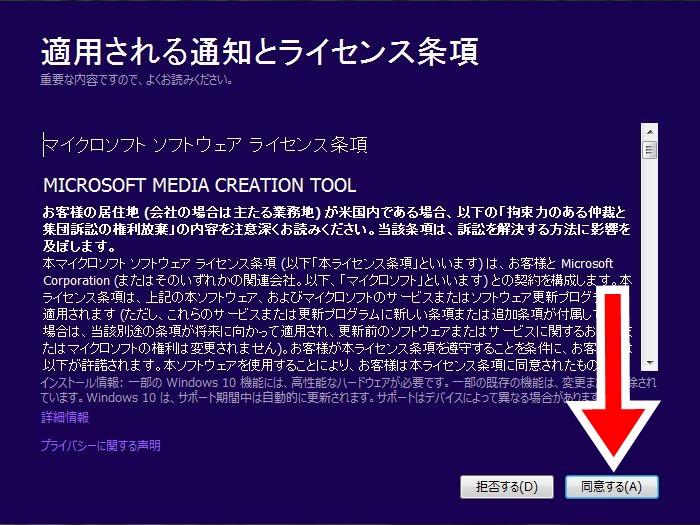 メディアクリエーションツールのライセンス条項に同意する画面