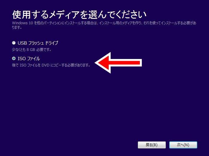 メディアクリエーションツールでUSBメモリかISOファイルを選ぶ画面