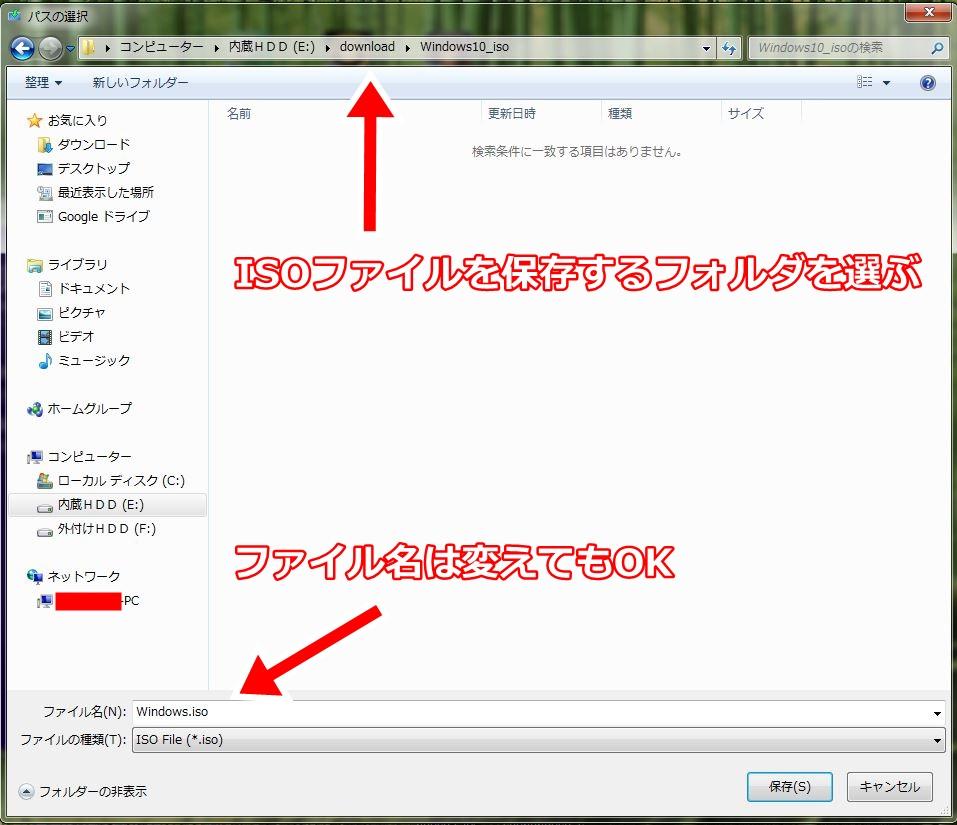 メディアクリエーションツールでISOファイルを保存する場所を選ぶ様子