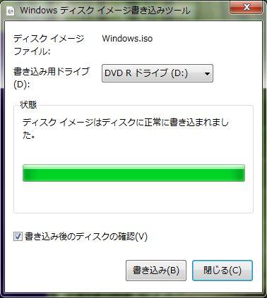 Windows10のISOファイルをDVDに書き込み終わった画面