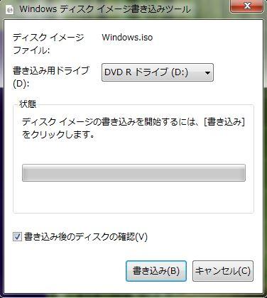 Windows10のISOファイルをDVDに書き込む画面