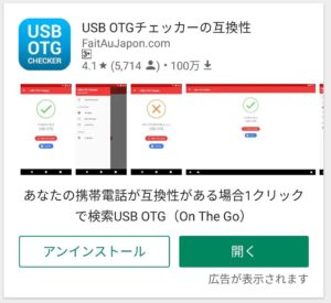 USB OTG Checkerのインストール