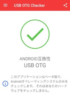 usb otg checkerの画面