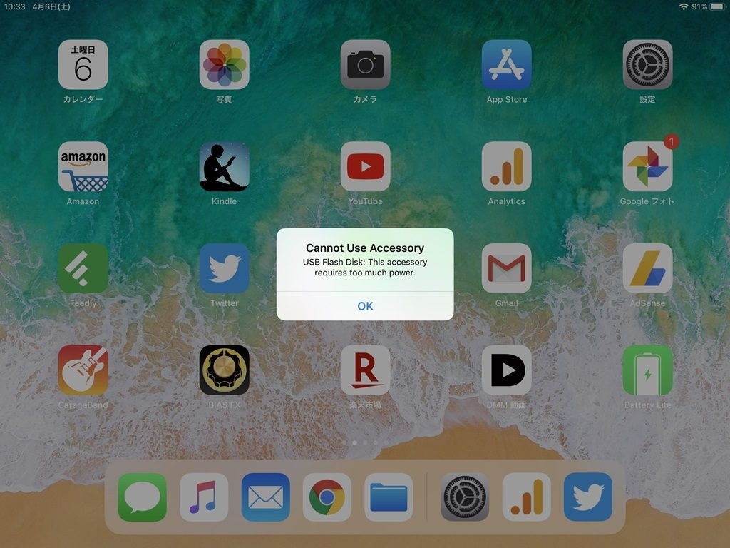 ipadに表示されたエラーメッセージ