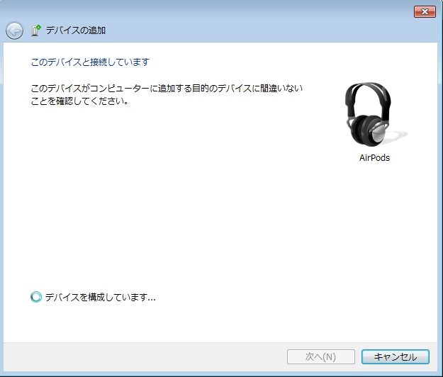 AirPodsを認識する