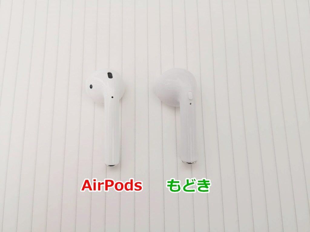 本物のAirPodsのイヤホンともどき