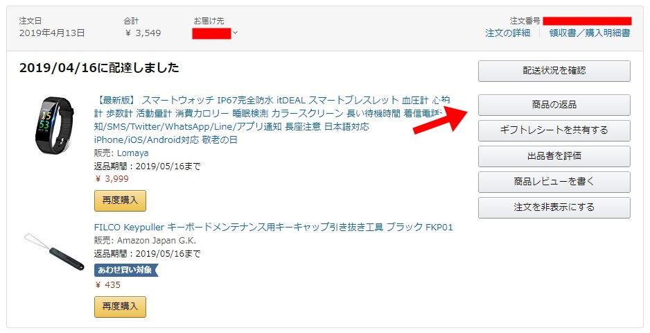 Amazonでの注文履歴