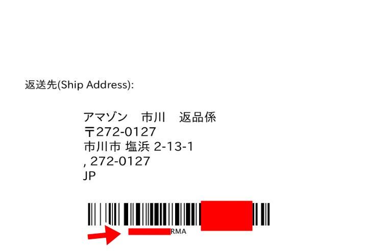 返品受付ID