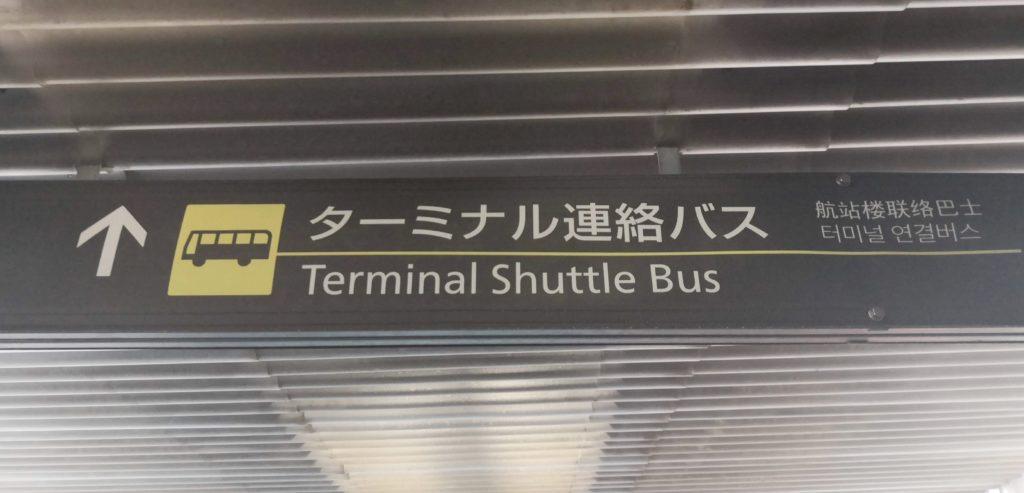 ターミナル3にある標識