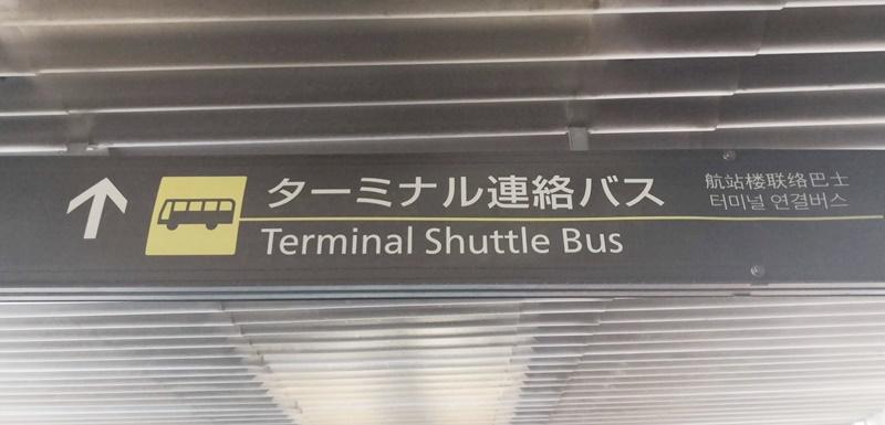 ターミナル連絡バスへの標識