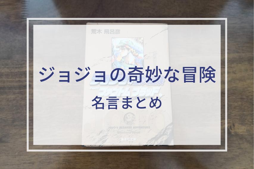 【ジョジョの奇妙な冒険】名言まとめ~Partごとにピックアップ