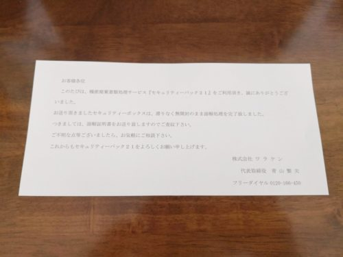 同封の手紙