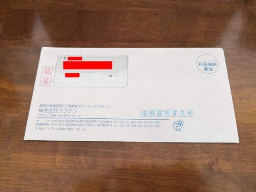 ワラケンから届いた封筒