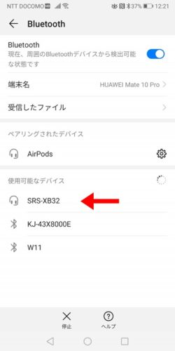 AndroidでBluetoothスキャン
