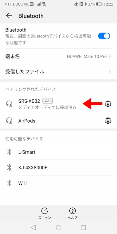 Androidでペアリング完了