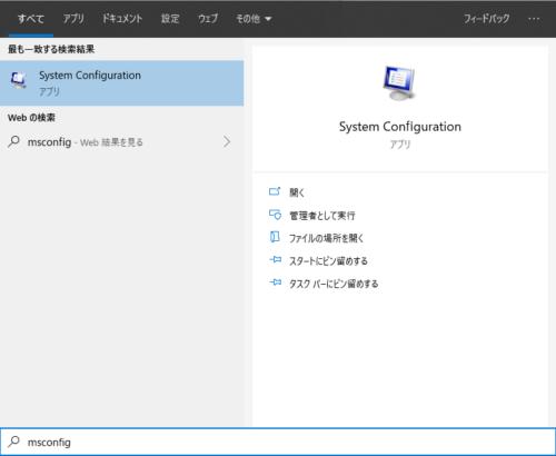msconfigの設定画面