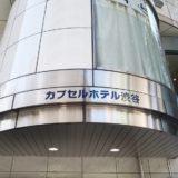 【カプセルホテル渋谷を利用した感想】構造に難ありだが立地は良い