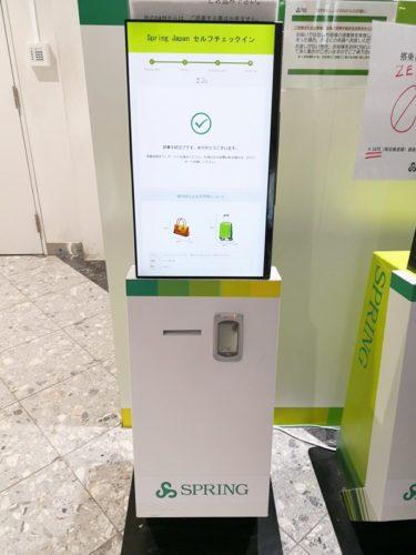 スプリングジャパンの自動チェックイン機