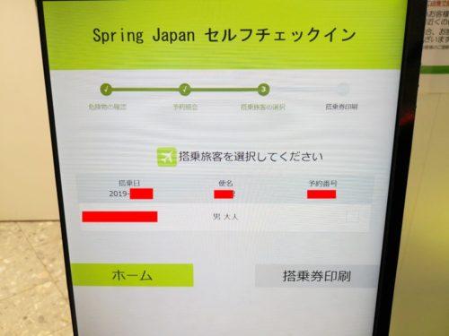 スプリングジャパンの自動チェックイン機を使う