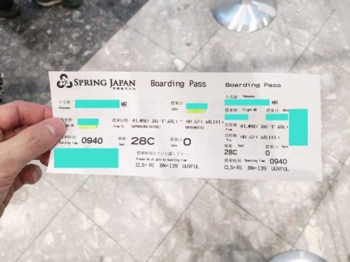 スプリングジャパンの搭乗券