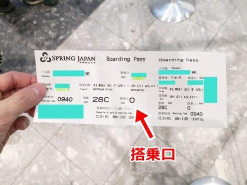 搭乗券に書かれた搭乗口