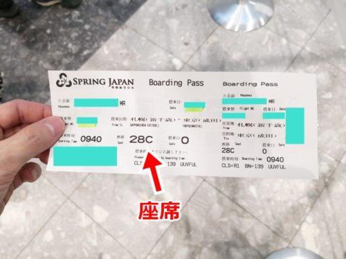 搭乗券に書かれた座席番号