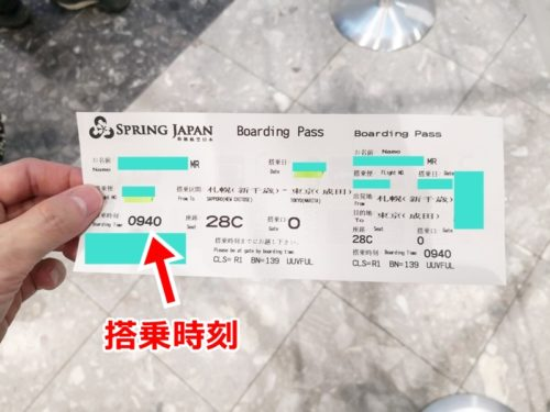 搭乗券に書かれた搭乗時間