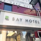 【田町ベイホテルを利用した感想】アクセス&清潔感良し。また泊まりたい。