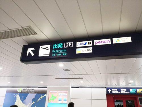 新千歳空港2階への案内板