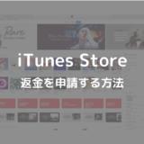 iTunes Storeで返金してもらう方法【間違って買った場合】