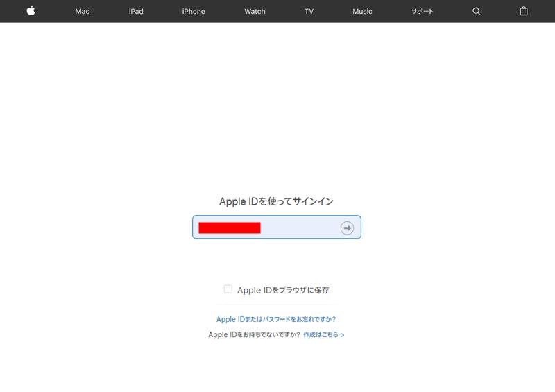 Appleにログイン