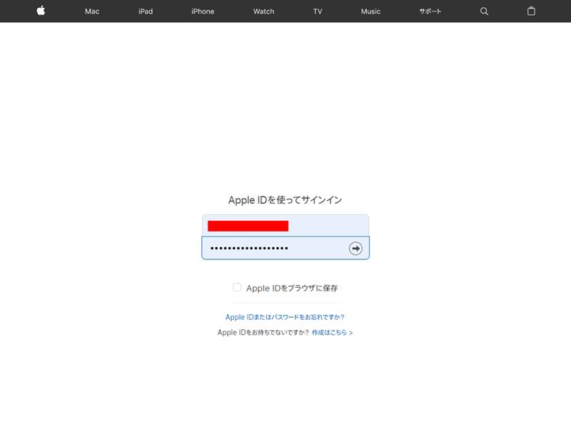 Appleにログイン2