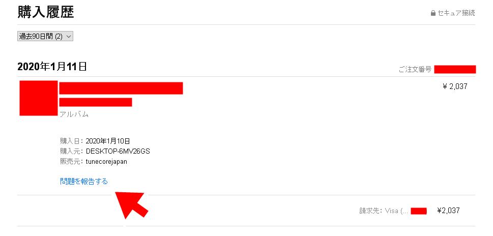 「問題を報告する」をクリック
