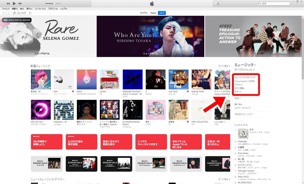 iTunesでアカウントをクリック